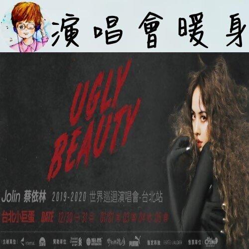 蔡依林【Ugly Beauty 2019-2020】世界巡迴演唱會-台北站 暖身歌單