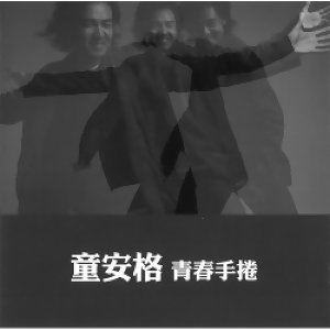 童安格 (Angus Tung) - 青春手卷親筆簽名限量EP (Youth Hand Roll)