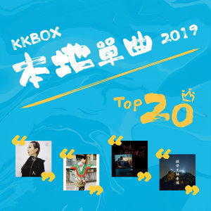 KKBOX 2019 本地單曲年度Top 20