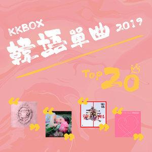 KKBOX 2019 韓語年度Top 20