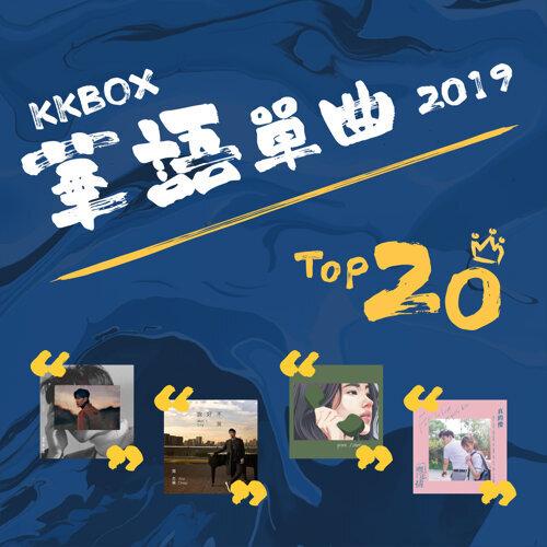 KKBOX 2019 華語年度Top 20