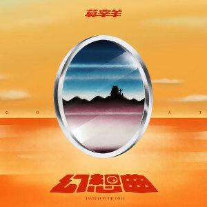 2019年不分排名最常重複播放的10首中文歌