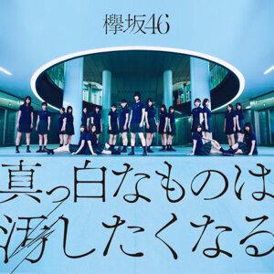 欅坂46 Selection