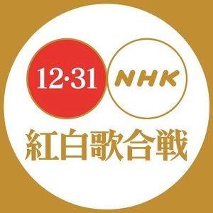 2019 NHK紅白歌合戦