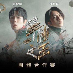 Various Artists - 聲林之王2-團體合作賽