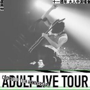 盧廣仲 (Crowd Lu) - 盧廣仲 11週年 大人中演唱會 LIVE
