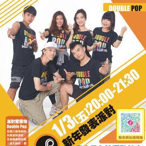 2020ㄧ月熱門舞曲特輯 | 派對雙響炮Double Pop #23