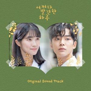 201910 偶然發現的一天 OST