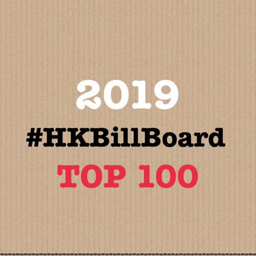 #HKBillBoard2019 Top 100