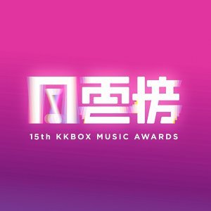 第15屆KKBOX風雲榜演出歌單