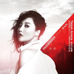 A-Lin《旅‧課》世界巡迴演唱會預習歌單