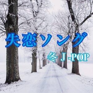 失恋ソング💔冬J-POP