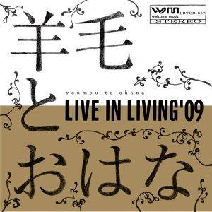 羊毛與千葉花 - LIVE IN LIVING'09