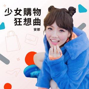 少女購物狂想曲(feat. 安那)