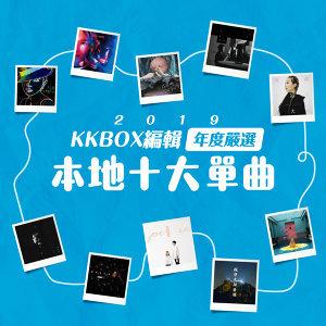2019 KKBOX編輯年度嚴選本地十大單曲
