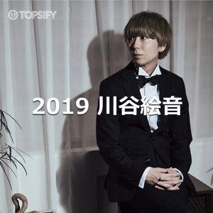 2019 川谷絵音