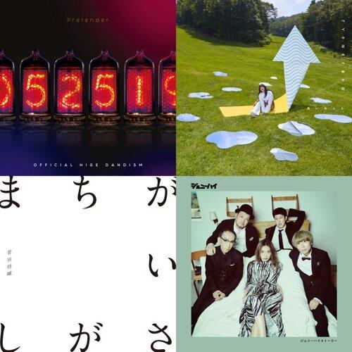 Best of 2019~J-POP編