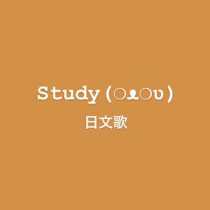 Study-日文歌
