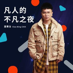 凡人的不凡之夜(feat. 蕭秉治)