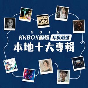 2019 KKBOX編輯年度嚴選本地十大專輯