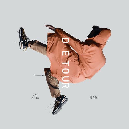 馮允謙 - Detour Playlist
