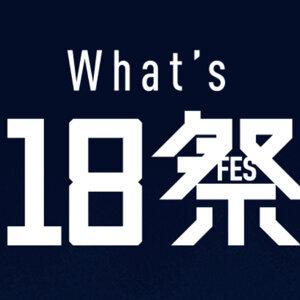 NHK「18祭」企劃主題歌