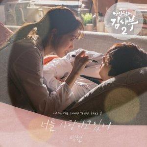 浪漫醫生金師傅2(Dr. Romantic 2) OST