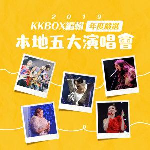 2019 KKBOX編輯年度嚴選本地五大演唱會