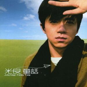 【懷舊經典】流行金曲唱將榜2001