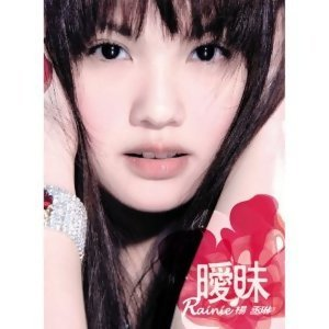楊丞琳11張專輯(不含單曲)