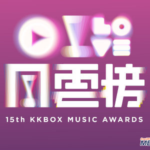 第十五屆KKBOX風雲榜歌單