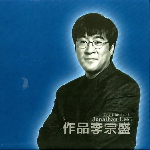 20200118 李宗盛 2020《有歌之年》演唱會歌單 - 高雄站