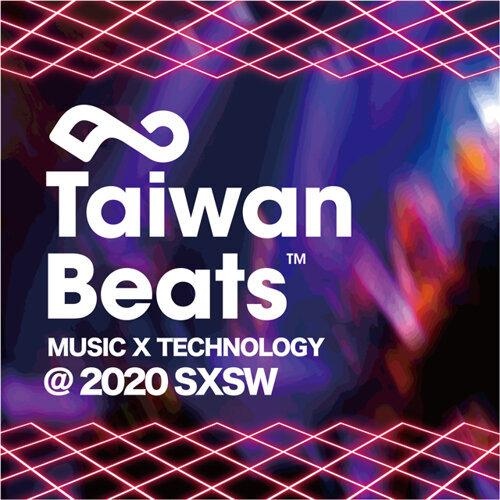 2020美國南方音樂節SXSW