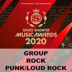 SPACE SHOWER MUSIC AWARDS 2020ノミネート特集 〜BEST GROUP ARTIST / BEST ROCK ARTIST / BEST PUNK/LOUD ROCK ARTIST~