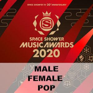SPACE SHOWER MUSIC AWARDS 2020ノミネート特集 〜BEST MALE ARTIST / BEST FEMALE ARTIST / BEST POP ARTIST〜