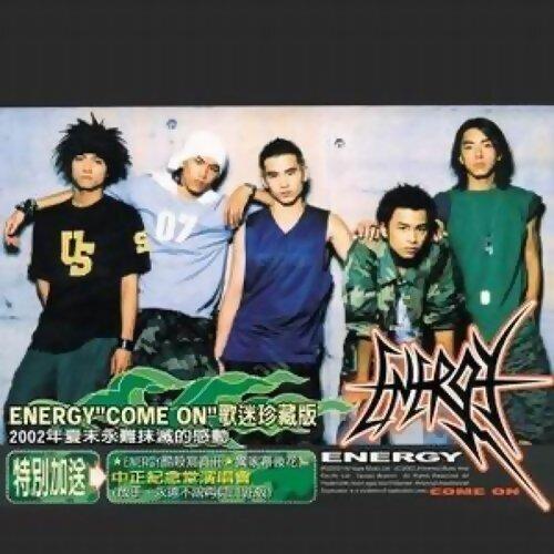 Energy - 快歌😎