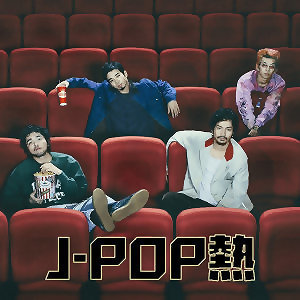 J-POP熱!(持續更新)