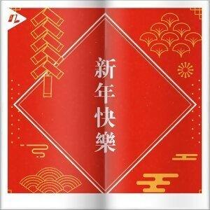 【过年必听】「财神到」太洗脑,中国农历新年典雅歌单
