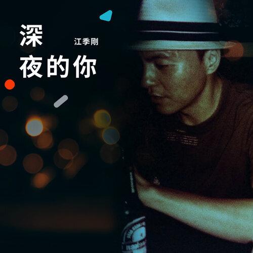 深夜的你(feat.江季剛)