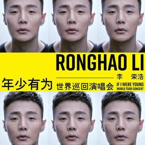 李榮浩 Ronghao Li 年少有爲 世界巡迴演唱會歌單