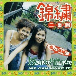 錦繡二重唱 (Walkie Talkie) - 情比姐妹深