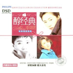 李翊君 (Linda Lee) - 醇經典 - 李翊君 (中國發行)