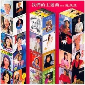 鳳飛飛 (Fong Fei-Fei) - 我們的主題曲