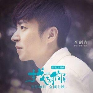 李劍青 (Li Jian Qing) 熱門歌曲