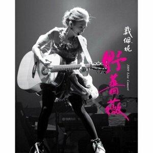 民丞歌曲-亞洲