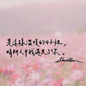 戀愛必聽的放閃甜蜜神曲🥰(5/7更新)