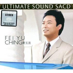 費玉清 (Fei Yu-Ching) - 極緻金選
