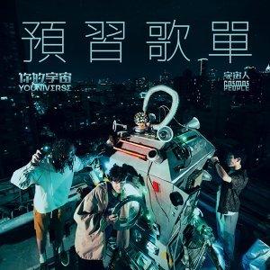宇宙人 2020 [你的宇宙YOUNIVERSE] 演唱會 預習歌單