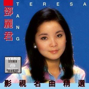 鄧麗君 (Teresa Teng) - 影視名曲精選