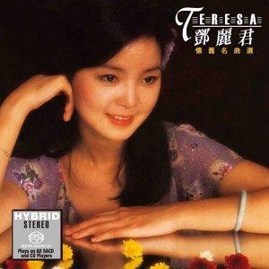 鄧麗君 (Teresa Teng) - 懷舊名曲選